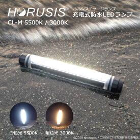 HORUSIS CL-M 5500K / 3000K 充電式 防水 LED 作業灯 ホルシス チャージランプ CHARGE LAMP 白色光 暖色光 明るさ最大350LM 明るさ3段階 赤色灯モード付 防塵防水性能IP68 LED ライト 完全防水 懐中電灯 釣り 防災 災害 照明 投光器 撮影用ライト