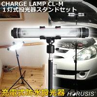 HORUSISCHARGELAMP(ホルシスチャージランプ)CL-M1灯式投光器スタンドセット
