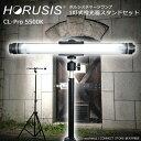 投光器 照明 室内屋外兼用【HORUSIS CHARGE LAMP CL-Pro 5500K(700LM Type)1灯式投光器スタンドセット】ホルシス チ…