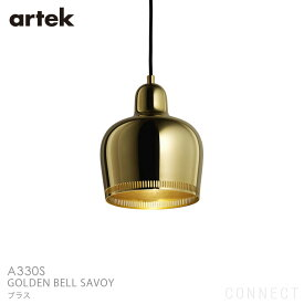 """artek(アルテック) / A330S Pendant Lamp """"Golden Bell Savoy"""" (ペンダント ゴールデンベル サヴォイ) ブラス 北欧 照明 (送料無料)"""