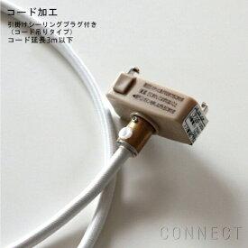 artek(アルテック)コード加工・引掛シーリングプラグ付き(コード吊りタイプ)コード延長・3m以下