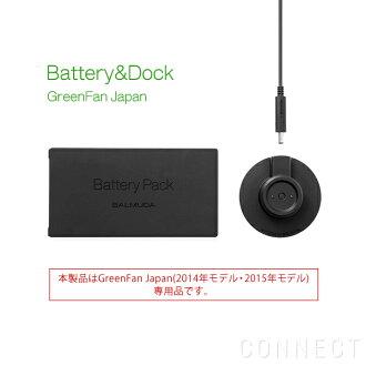 BALMUDA (balmuda) /GreenFan Japan-only Battery &Dock battery & dock / Cordless