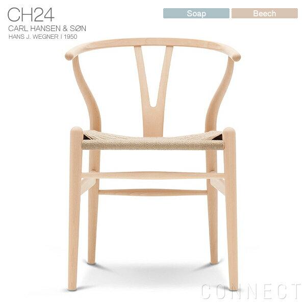 CARL HANSEN & SON (カールハンセン&サン)CH24 / Yチェア (ワイチェア)ビーチ材・ソープフィニッシュ
