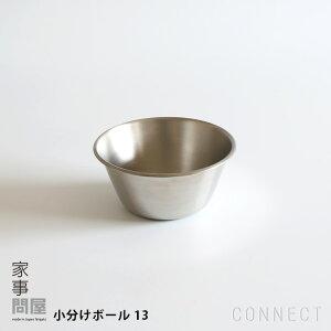 家事問屋 / 小分けボール 13