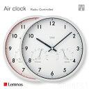 LEMNOS ( レムノス ) / Air clock ( エアークロック )電波時計 温度湿度計 時計 壁掛け 掛け時計 掛時計 温湿度計 【 送料無料 】