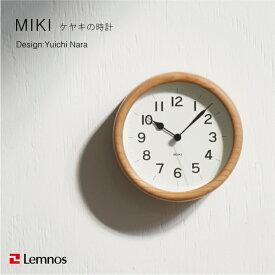 LEMNOS(レムノス) MIKI(ミキ) ケヤキの時計 置き時計 インテリア 木製 置時計 掛け時計