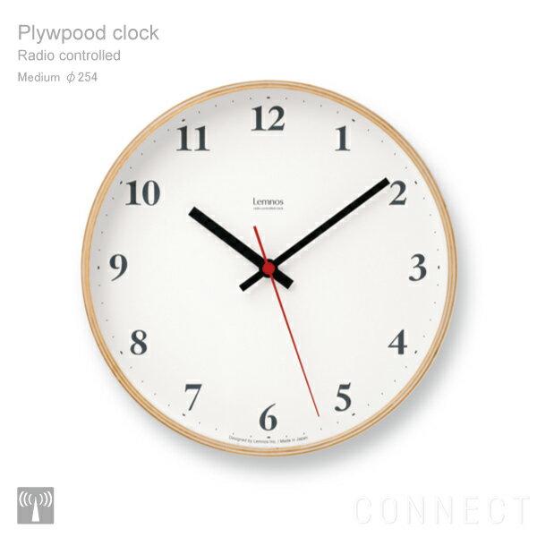 電波時計 / LEMNOS ( レムノス ) / Plywood clock ( プライウッド クロック )ナチュラル M(φ254mm) LC10-21W NT時計 壁掛け 掛け時計 掛時計 【送料無料 】