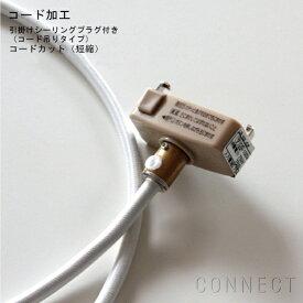 artek(アルテック)コード加工・引掛シーリングプラグ付き(コード吊りタイプ)コードカット(短縮)
