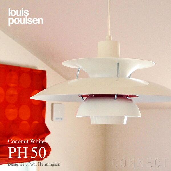 【正規販売店】【送料無料】louis poulsen ( ルイスポールセン )PH50 ココナッツホワイト