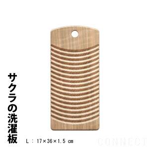 TOSARYUサクラの洗濯板 L
