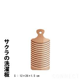洗濯板 ミニ・ハンディサイズ 土佐龍 サクラの洗濯板 S (コンパクトなサイズ 優しい天然木)