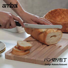 ambai(アンバイ) パン切り包丁lパン切りナイフ 小泉誠デザイン 持ちやすさと切れ味を追及したパン切り包丁