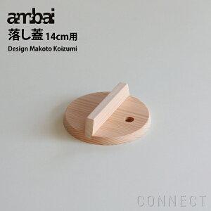 ambai(アンバイ) 落とし蓋 14cm用 小泉誠デザイン 落としぶた 木曽五木のさわらを使った日本製