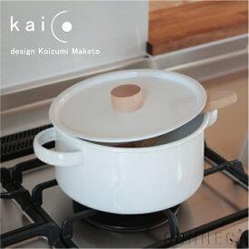 Kaico(カイコ)/両手鍋 琺瑯(ホーロー)の両手鍋、IH対応鍋