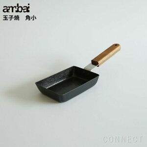 ambai(アンバイ)玉子焼 角小 IH 対応 小泉誠デザイン IH対応