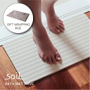 soil(ソイル)バスマット ウェーブ〈ホワイト〉