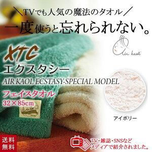 【送料無料!】エアーかおる エクスタシー XTC フェイスタオル ナチュラル アイボリー 日本製 スポーツタオル お手拭き 食器吹き 顔拭き