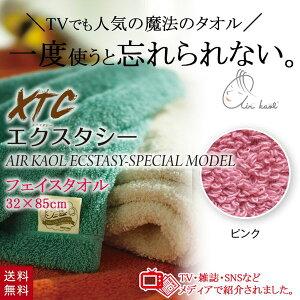 【送料無料!】エアーかおる エクスタシー XTC フェイスタオル ローズ ピンク 日本製 スポーツタオル お手拭き 食器吹き 顔拭き