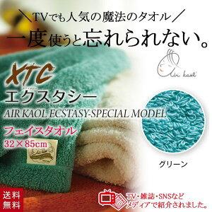 【送料無料!】エアーかおる エクスタシー XTC フェイスタオル アクア グリーン 日本製 スポーツタオル お手拭き 食器吹き 顔拭き