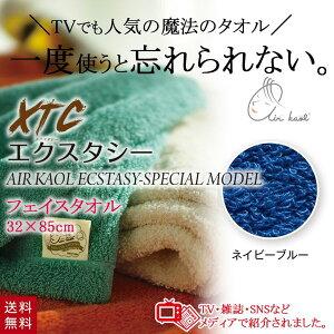 【送料無料!】エアーかおる エクスタシー XTC フェイスタオル ネイビーブルー 日本製 スポーツタオル お手拭き 食器吹き 顔拭き