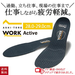 【送料無料!】BMZ アシトレ WORK Active インソール 男性用 女性用 男女共用 28.0cm-29.0cm 通気性 立ち仕事 疲労軽減 肩こり 浮き足 アーチサポート