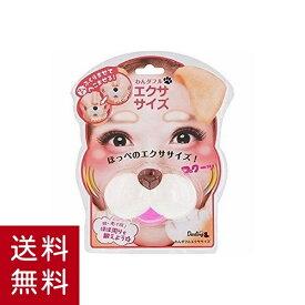 【送料無料!】ほっぺた 顔 頬 エクササイズで引き締め わんダフルエクササイズ WAE881 ビューティーワールド