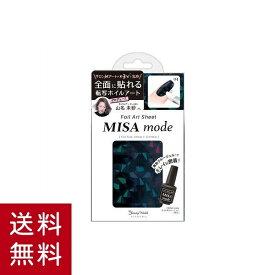 【送料無料!】貼るだけネイルアート ネイルシート MISA mode 転写ホイル ブラックダイヤモンド MIS484 ビューティーワールド