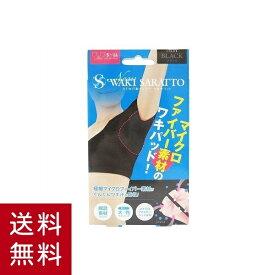 【送料無料!】シェモア NEW汗取インナー ワキサラット ブラック