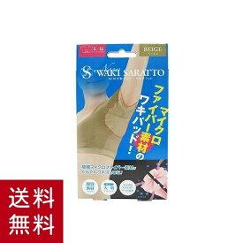 【送料無料!】シェモア NEW 汗取インナー ワキサラットワキサラインナー ベージュ