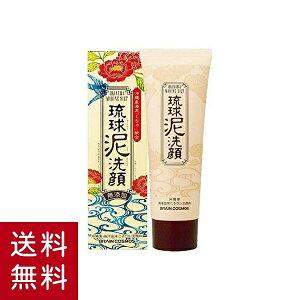【送料無料!】ブレーンコスモス 琉球泥洗顔 100g