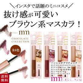 【送料無料!】BW milico mm ミリコ ショコラ コレクション 4色 エアリー ブラウン系 マスカラ 速乾 ロングタイプ