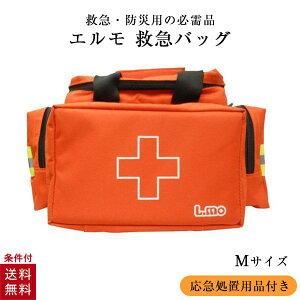 【送料無料】 エルモ 救急バッグ メディカルバッグ 中身セット 応急処置用品付き 救急箱 日進医療器 Mサイズ