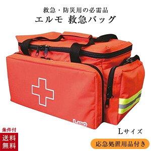 【送料無料】 エルモ 救急バッグ メディカルバッグ 中身セット 応急処置用品付き 救急箱 日進医療器 Lサイズ