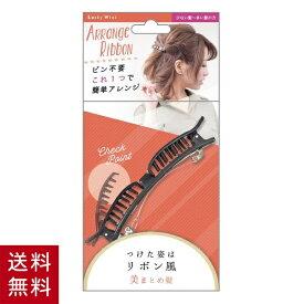 アレンジ リボンバレッタ ブラック 黒 ヘアアクセ 髪留め シンプル ヘアクリップ ARB700