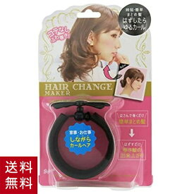 ヘアチェンメーカー ブラック ゆるふわカール カールヘア 巻き髪 ヘアアレンジ HCM680