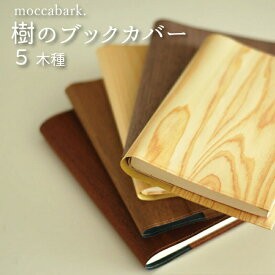 MoccaBark 大人気!樹のブックカバー 文庫本 トールサイズ対応 (木種:杉 サペリ チーク ウォールナット ヒノキ) 文庫本カバー 木製ブックカバー フリーサイズ 木製 布製 文庫 誕生日 布 と 木 おしゃれ かわいい