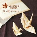 木の折り紙【折り樹 大 5枚入り】【メール便サイズ10】折り紙 折紙 おりがみ