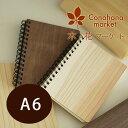 木の表紙のノート【樹のリングノート A6】【メール便】杉/ウォールナット ノート A6サイズ 木 ノート