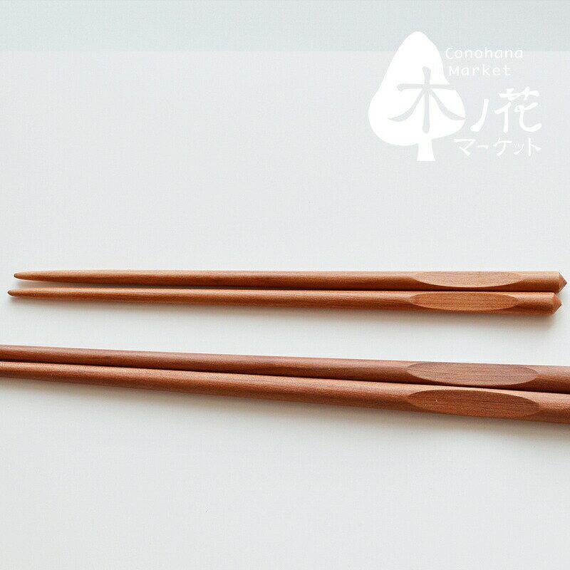 りんごの木の大人箸【メール便30】木村木品製作所 木製 国産 天然木 りんご 箸 木 箸 大人用 箸