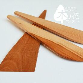 りんごの木の料理べら角,料理べら丸【メール便サイズ20】木村木品製作所 木製 国産 天然木 木べら 木製 へら サジ