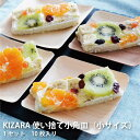 KIZARA 小角皿 (小サイズ:11.5cm×11.5cm)ヒノキ スギ スプルース 10枚入り【ランキング1位】 紙皿の様な木皿 …