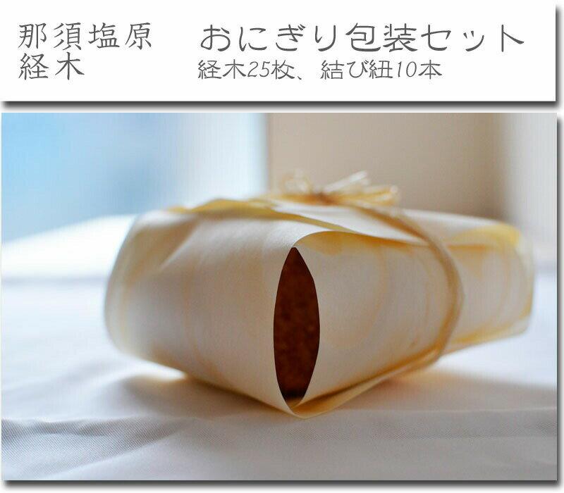 昔ながらのおにぎり包装セット【経木】【島倉産業】那須塩原 赤松 皿 プレート 木製 食器 国産 日本製 経木 おにぎり
