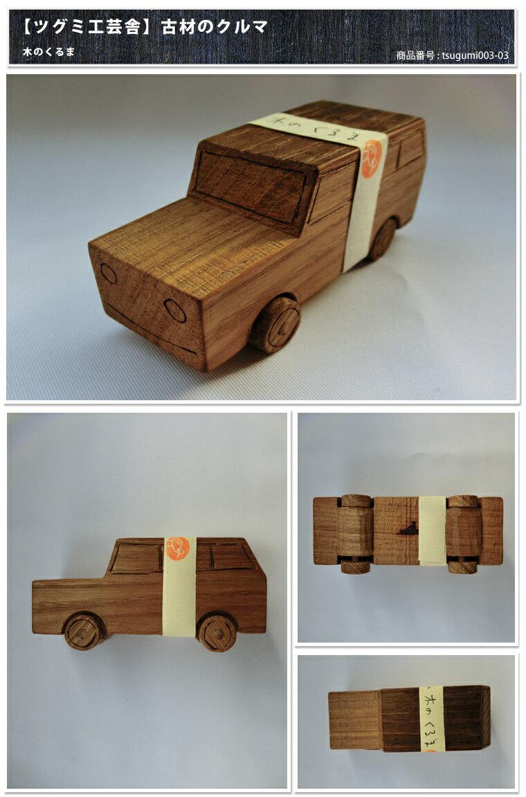 【ツグミ工芸舎】 古材のクルマ 【国産】木製オモチャ 木製玩具 古材 車 ミニカー