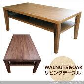 【送料無料!】ウォルナット・オーク2素材対応リビングテーブル・天然木・4本脚タイプ・便利な中棚付き・シック&ナチュラル・tllt001