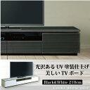 ホワイト&ブラック UV塗装 TVボード ローボード 210cm幅 コンセント付 rush motv datv whtv