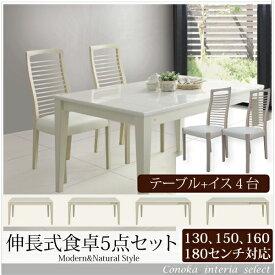 設置無料 伸長式 ダイニングセット 5点セット テーブル+チェアー4脚 ホワイト 白 木目 ハイグロス UV塗装 チェア ABBY アビー modn whdn
