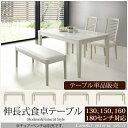 伸長式 ダイニングテーブル 130-180 ホワイト 白 UV塗装 ハイグロス エクステンション 食卓テーブル 単品 …