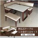 ウォールナット 伸張テーブル LDセット 4点 ウォルナット材 UV塗装 ホワイト リビング ダイニングセット テーブル ベンチ ゲスト dadn whdn