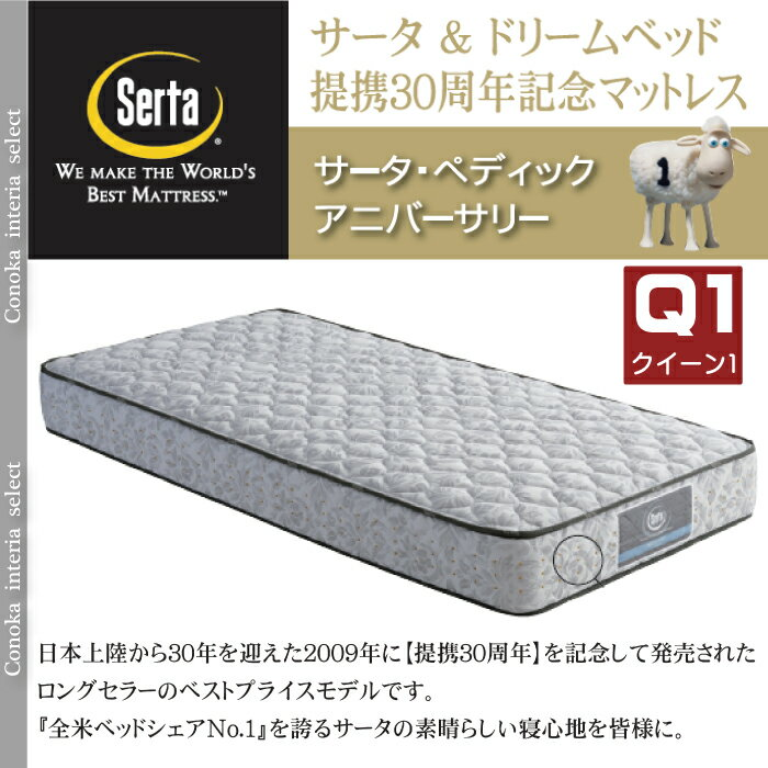 サータ ペディック36thアニバーサリー スタンダード クイーン1 ワイドダブル ポケットコイル 日本製 ドリームベッド メーカー保証付 sast