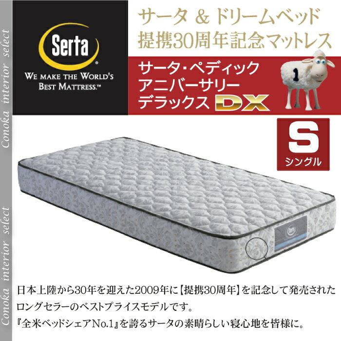 サータ ペディック36thアニバーサリー DX シングル ポケットコイル 日本製 ドリームベッド メーカー保証付 sadx